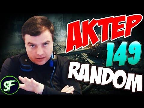 АкТер vs Random #149 | Т-100 ЛТ!