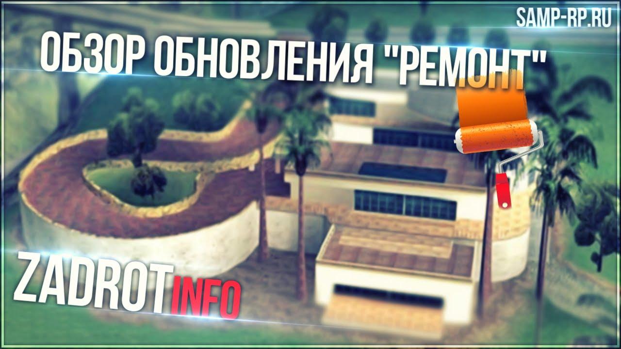 """[Samp-Rp.Ru] Обзор обновления """"Ремонт"""""""