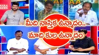 Babu Gogineni Gives Clarity On Caste Fellings |#PrimeTimeWithMurthy