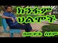 Ethiopia: ክንፋም ህልሞች - በውቀቱ ስዩም