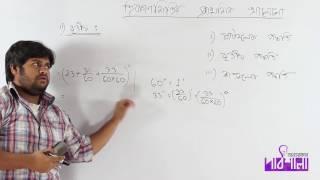 02. Introduction of Trigonometry Part 01 | ত্রিকোণমিতির প্রাথমিক আলোচনা পর্ব ০১