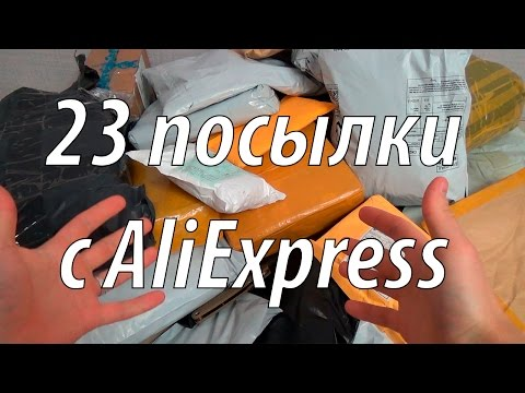 ЖЕСТЬ! 23 Посылки из Китая! AliExpress!