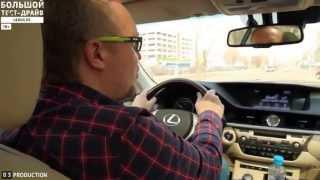 Бoльшoй тeстдрaйв видеоверсия) Lexus ES