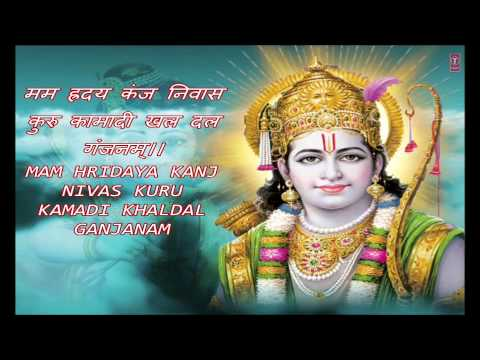 Shri Ram Stuti with Lyrics..Shri Ram Chandra Kripalu Bhajuman...