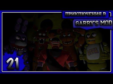 Приключения в Garry's mod #21 Five Nights at Freddy's 2