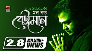 Mon Boro Beiman | Bangla Song 2017 | by F A Sumon | Album: Iti Tomar Priyo | ☢☢ EXCLUSIVE ☢☢