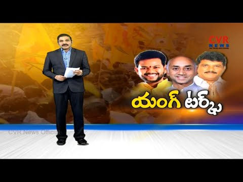 యంగ్ టర్క్స్..| TDP Party  Focus to Attract Youth Voters in Andhra Pradesh | CVR News