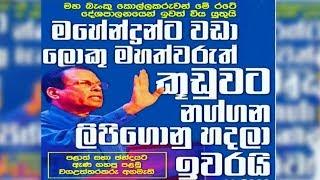 Siyatha Paththare | 04.09.2019