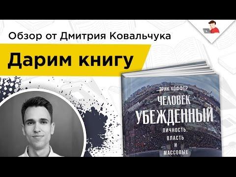 """#tolevelup 1 — Дарим книгу! """"Человек убежденный"""""""