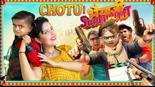 "CHOTU KI BHABHI | ""छोटू सुपरहिट"" CHOTU COMEDY KHANDESH COMEDY"
