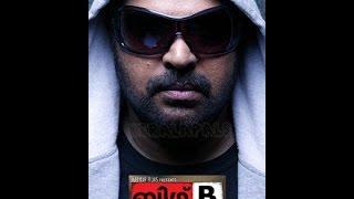 Mayamohini - Big B Malayalam Full Movie