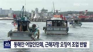 동해안 어업인단체, 근해자망 오징어 조업 반발