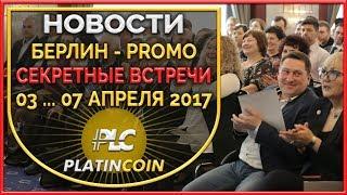 Секретные встречи в Берлине с 3 по 7.4.17 | Платинкоин | PlatinCoin | PLC Group AG | Алекс Райнхардт