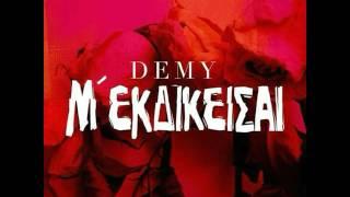 DEMY - Μ'ΕΚΔΙΚΕΙΣΑΙ (Teaser)