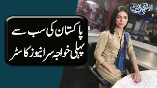 Pakistan's First Transgender Newscaster Marvia Malik - Detailed Interview