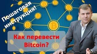 Перевод Bitcoin. Как перевести Bitcoin (инструкция). Алексей Барышев Перевод Биткоин, как перевести?
