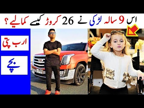 How this 9 years old Girl Became The Youngest Millionaire?   Richest Kids (Urdu/ Hindi)