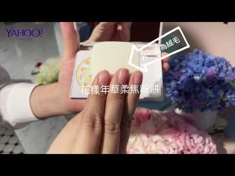 (開箱)POLA 全新底妝系列開箱實測!花樣年華飾底乳、花樣年華柔焦粉餅