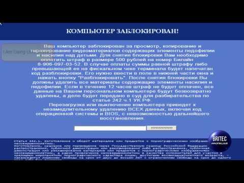Ransomware SMS Virus Trojan.Winlock.3252 Removal by Britec
