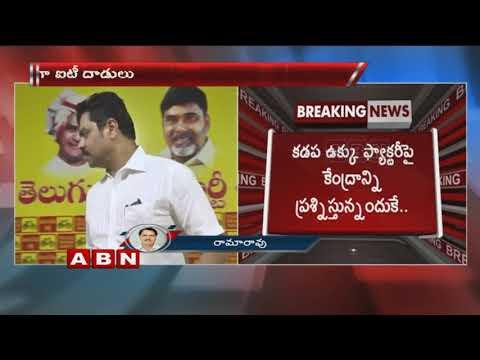 సిఎం రమేష్ నివాసం, కార్యాలయాలపై ఐటి దాడులు | IT raids on TDP MP CM Ramesh house | ABN Telugu