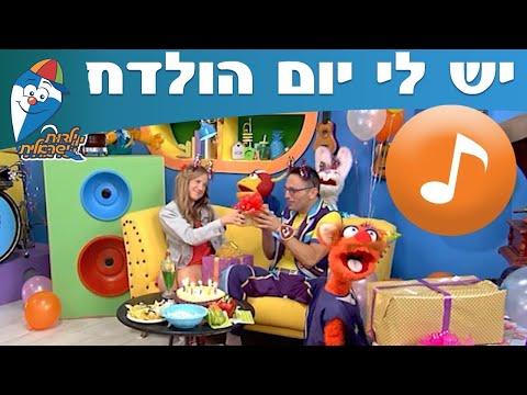 יש לי יום הולדת - הופ! ילדות ישראלית