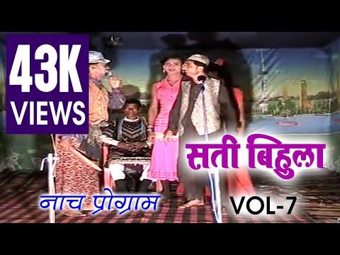 शानदार भोजपुरी नॉच प्रोग्राम || सती बिहुला - Vol 7 || Bhojpuri Naach Program || Neelam Cassettes