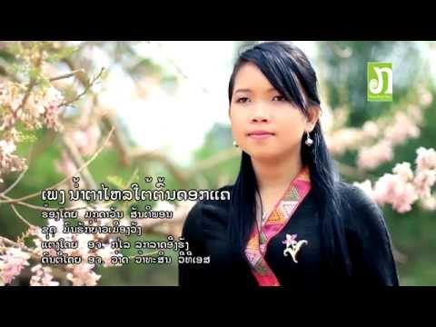 Namtarai Taitondokkea ນ້ຳຕາໄຫລໃຕ້ຕົ້ນດອກແຄ - Moukdavanyh Santiphone ມຸກດາວັນ ສັນຕິພອນ New HD