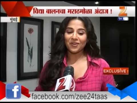 Zee24Taas: VIDYA BALAN SPEAKING IN MARATHI ON SHADI KE SIDE...