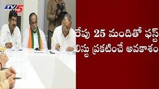 అభ్యర్థుల లిస్ట్తో ఢిల్లీకి వెళ్లనున్న బిజెపి నేతలు! | TS BJP Leaders to Visit Delhi