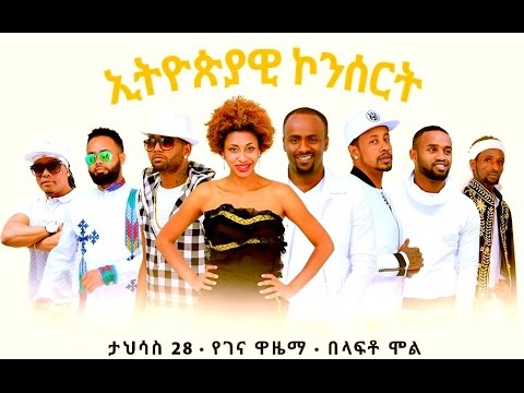 Ethiopia's top singers message about their Ethiopian Christmas Concert - Ethiopiawi Concert
