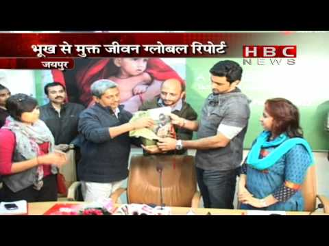 Kunal Kapoor  presented a global survey report on malnutrition to Rajasthan | HBC News