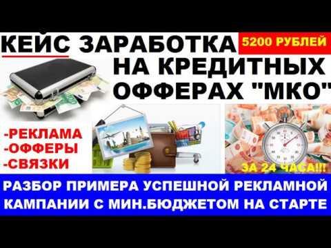 Вложил 185 рублей в рекламу   получил заявок на 5200 рублей  Удачный Кейс с подробным разбором