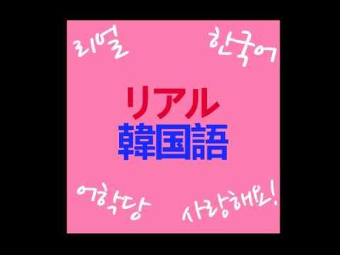 【リアル韓国語講座】会話中心の勉強方法について