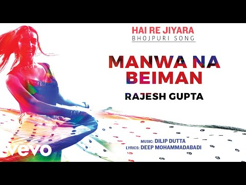 Manwa Na Beiman - Official Full Song | Hai Re Jiyara | Rajesh Gupta