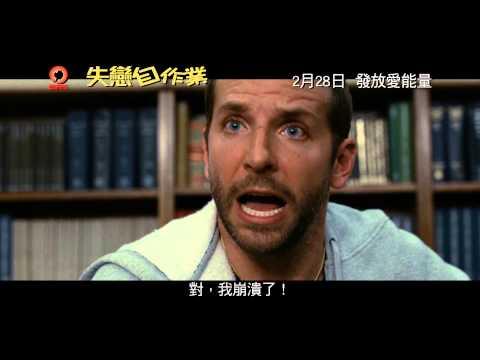《失戀自作業》(Silver Linings Playbook) 香港版預告 2月28日獻映