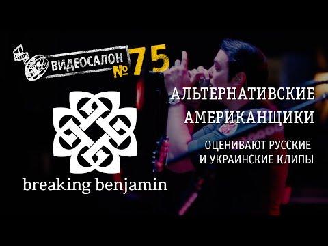BREAKING BENJAMIN вглядываются в бездну славянского клипмейкинга!