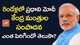 ప్రధాని మోడీ, కేంద్ర మంత్రుల ఆస్తుల సంపాదన | Modi and Central Ministers Details of Assets
