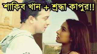 শাকিব খান বলিউডের হিন্দি ছবিতে!   নায়িকা শ্রদ্ধা কাপুর!   Shakib Khan New Movie Shraddha Kapoor