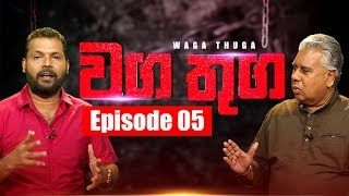 WAGA THUGA | Episode 05 | 16 - 08 - 2019 | Siyatha TV