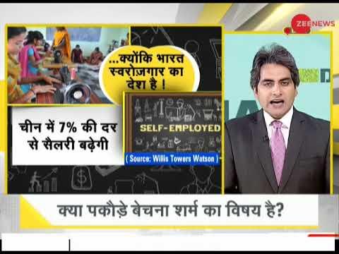 DNA test of the trending 'pakoda politics' in India