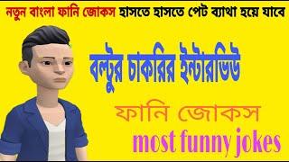 #New funny jokes# বল্টুর চাকরির ইন্টারভিউ ফানি ভিডিও#