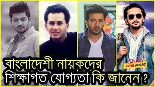 বাংলাদেশী নায়কদের শিক্ষাগত যোগ্যতা কি জানেন | Bangladeshi Actors Education Qualification