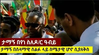 WATCH: Tamagn Beyene on Dr Abiy Ahmed | Ethiopians in Washington DC Area