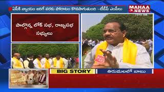TDP Gives Notice For No-Trust Motion |  MP  Thota Narasimham