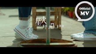 F.I.R. x Lydia《 星火 Spark 》電影「鬥魚」主題曲 Official Music Video