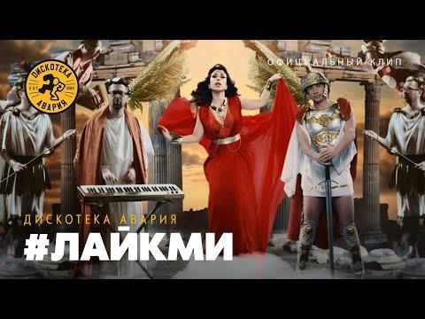 Дискотека Авария - ЛайкМи