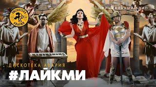 Клип Дискотека Авария - #ЛайкМи