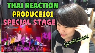 PRODUCE101 A Level - Pick me [THAI REACTION]#29