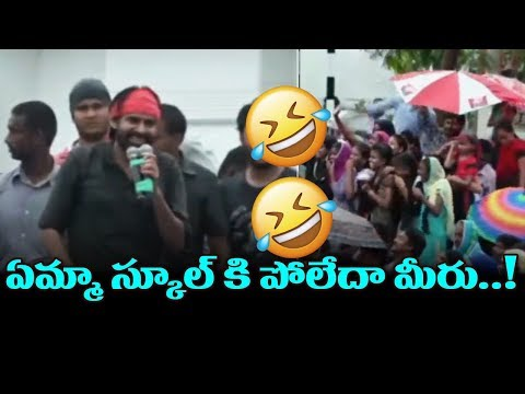 Pawan Kalyan Making Fun With His Fans | Janasena Porata Yatra | Pawan Kalyan | Top Telugu Media