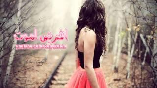 افرض اموت - بكر رافع - علي اياد